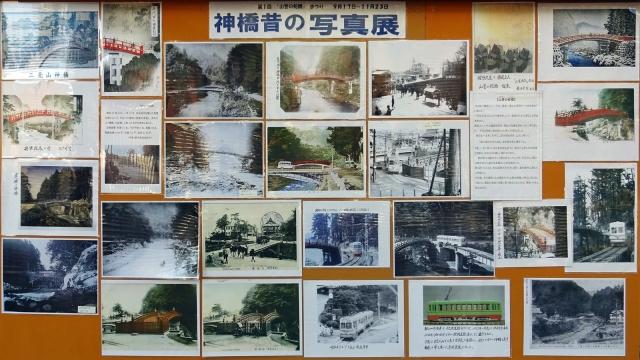 5神橋昔の写真展