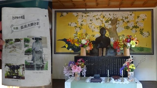 9弘法大師像(昔は石造今は木像)
