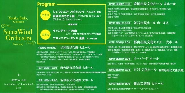 3プログラム