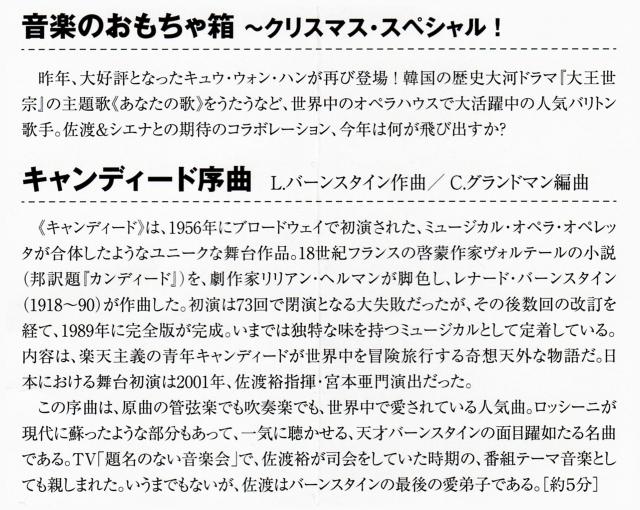 8曲目解説2
