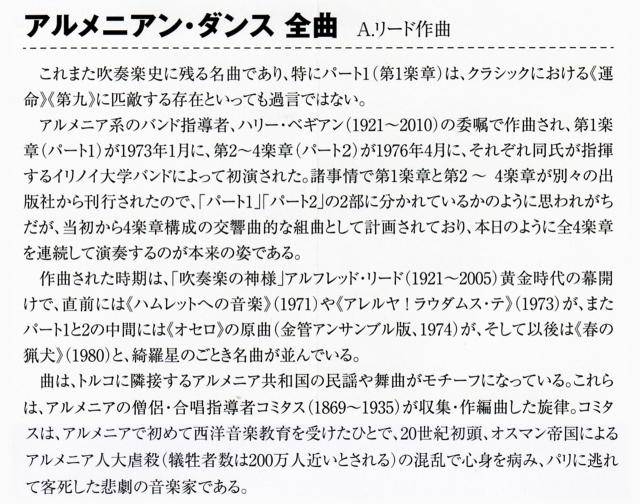 9曲目解説3