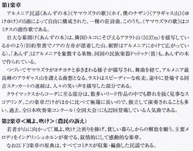 10曲目解説4