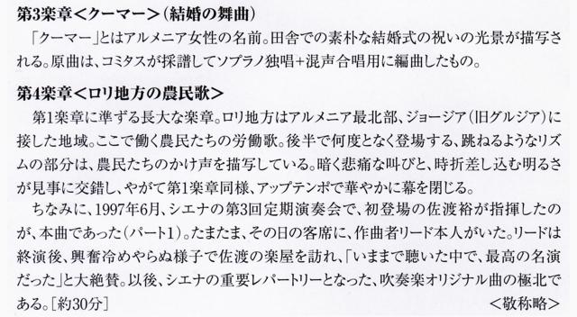 11曲目解説5