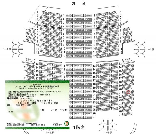 12鎌倉芸術館大ホール座席表とチケット
