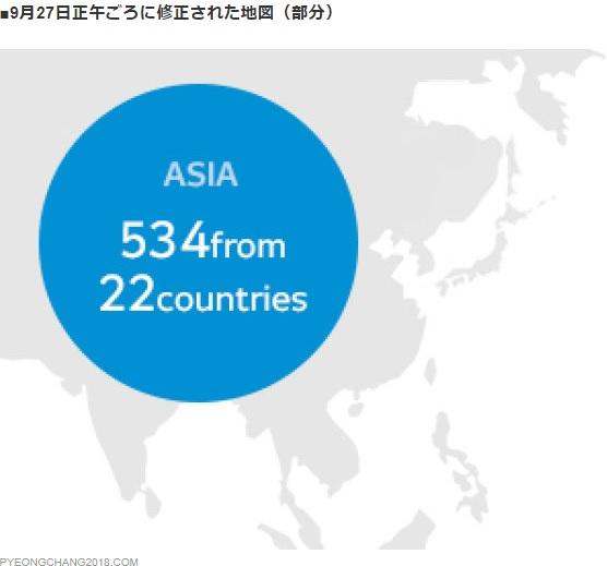 2017-9-28平昌オリンピック公式HPの地図修正後