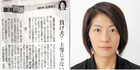 2017-10-19ズベ公純子の朝日新聞記事