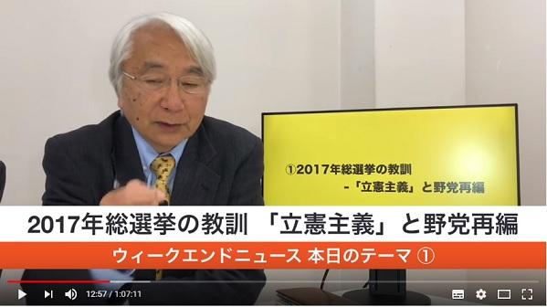 2017-10-28選挙に落選した朝日新聞関係者2