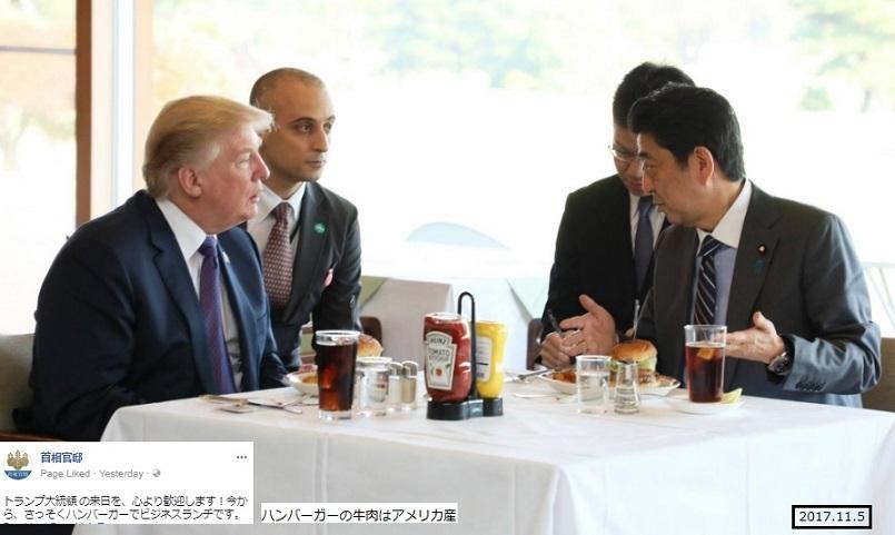 2017-11-6安倍・トランプのビジネスランチ11月5日