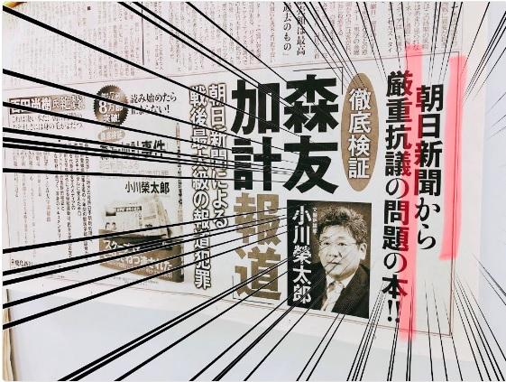 2017-11-28小川栄太郎氏の本の広告