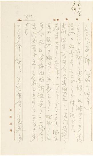 2017-12-8昭和天皇独白録2