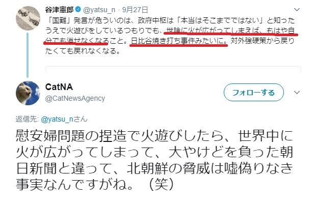 2017-12-12朝日新聞論説委員谷津憲郎