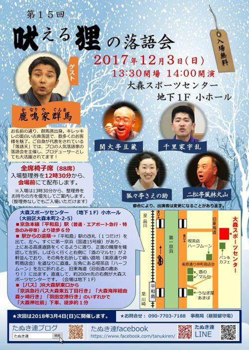 pr_20171203_tanuki.jpg