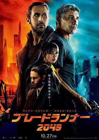 :Blade Runner2049