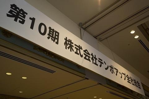 第10期 総会