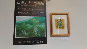 花山椒ギャラリー
