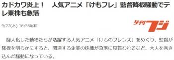 newsカドカワ炎上! 人気アニメ「けもフレ」監督降板騒動でテレ東株も急落