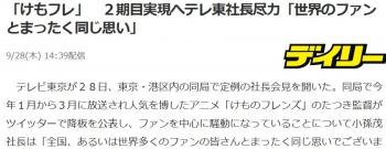 news「けもフレ」 2期目実現へテレ東社長尽力「世界のファンとまったく同じ思い」