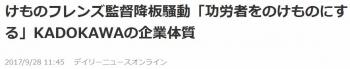 newsけものフレンズ監督降板騒動「功労者をのけものにする」KADOKAWAの企業体質