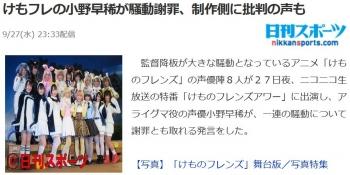 newsけもフレの小野早稀が騒動謝罪、制作側に批判の声も