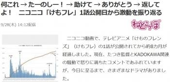 news何これ → たーのしー! → 助けて → ありがとう → 返してよ! ニコニコ「けもフレ」1話公開日から激動を振り返る