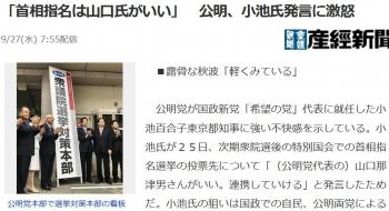news「首相指名は山口氏がいい」 公明、小池氏発言に激怒