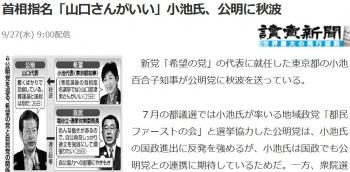 news首相指名「山口さんがいい」小池氏、公明に秋波