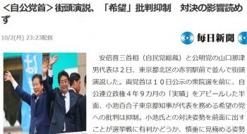 news<自公党首>街頭演説、「希望」批判抑制 対決の影響読めず
