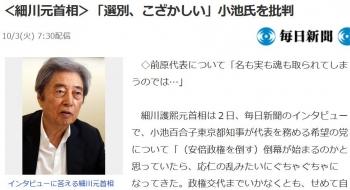 news<細川元首相>「選別、こざかしい」小池氏を批判
