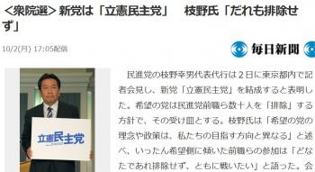news<衆院選>新党は「立憲民主党」 枝野氏「だれも排除せず」
