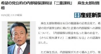 news希望の党公約の内部留保課税は「二重課税」 麻生太郎財務相