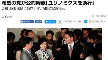 news希望の党が公約発表「ユリノミクスを断行」