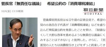 news菅長官「無責任な議論」 希望公約の「消費増税凍結」