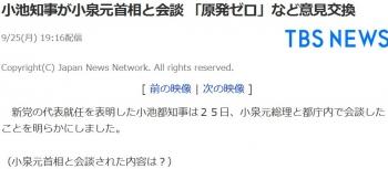 news小池知事が小泉元首相と会談 「原発ゼロ」など意見交換