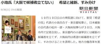 news小池氏「大阪で候補者立てない」 希望と維新、すみ分け