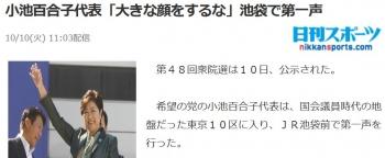 news小池百合子代表「大きな顔をするな」池袋で第一声