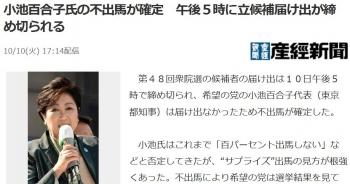 news小池百合子氏の不出馬が確定 午後5時に立候補届け出が締め切られる