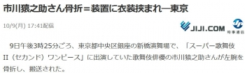 news市川猿之助さん骨折=装置に衣装挟まれ―東京