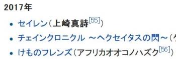 wiki三上枝織