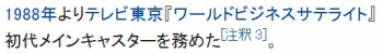 wiki小池百合子