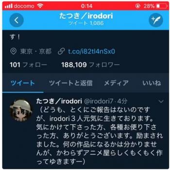 twtたつき/irodori291009