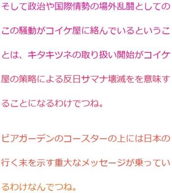 tenビアガーデンのコースターの上には日本の行く末を示す重大なメッセージが乗っている