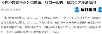 news<神戸製鋼不正>自動車、リコールも 幅広くアルミ使用