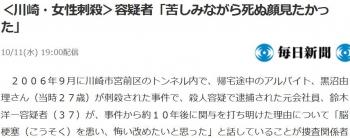 news<川崎・女性刺殺>容疑者「苦しみながら死ぬ顔見たかった」
