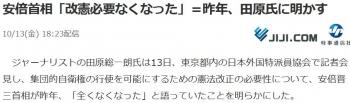 news安倍首相「改憲必要なくなった」=昨年、田原氏に明かす