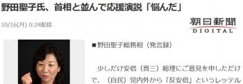 news野田聖子氏、首相と並んで応援演説「悩んだ」