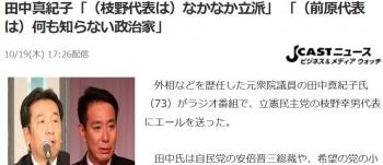 news田中真紀子「(枝野代表は)なかなか立派」 「(前原代表は)何も知らない政治家」