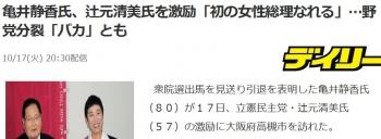 news亀井静香氏、辻元清美氏を激励「初の女性総理なれる」…野党分裂「バカ」とも