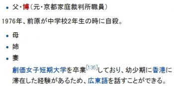 wiki前原誠司