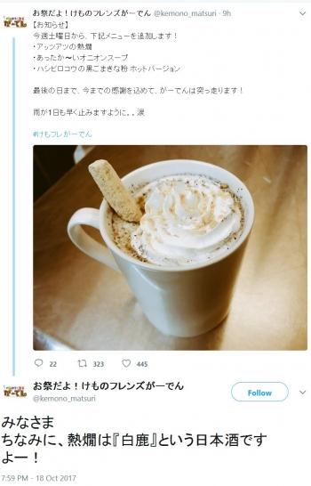 twtちなみに、熱燗は『白鹿』という日本酒です