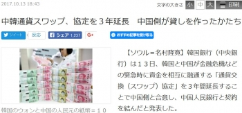 news中韓通貨スワップ、協定を3年延長 中国側が貸しを作ったかたち